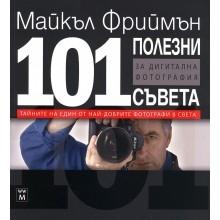 """""""101 полезни съвета за дигитална фотография"""" Майкъл Фрийман"""