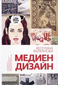 """""""Медиен Дизайн"""" Веселина Вълканова"""