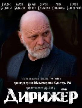 """""""Диригентът"""""""