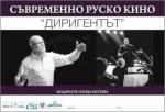 -savremenno-rusko-kino-s-tvorchestvoto-na-pavel-lungin