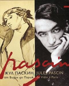 Жул Паскин - от Видин до Париж