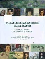 Забравените художници на България  Творби от сбирката на Александър Керезов