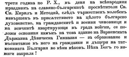 Варненски общински  вестник 01.06. 1893г.  №16, 3 с.