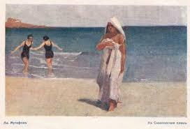 Ал. Мутафов. На созополския плаж