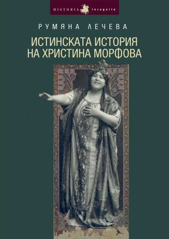 """Румяна Лечева """"Истинската история на Христина Морфова"""""""