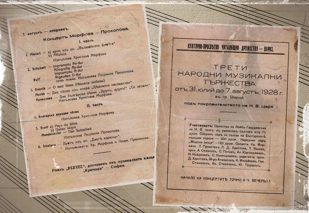 Програма - Трети народни музикални тържества
