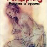 """Рембранд. Рисунки и офорти"""