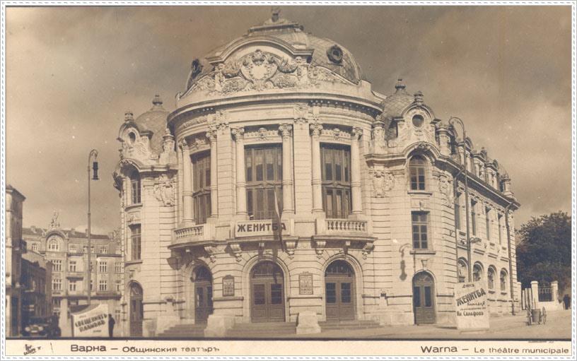 Варна. Общинският театър