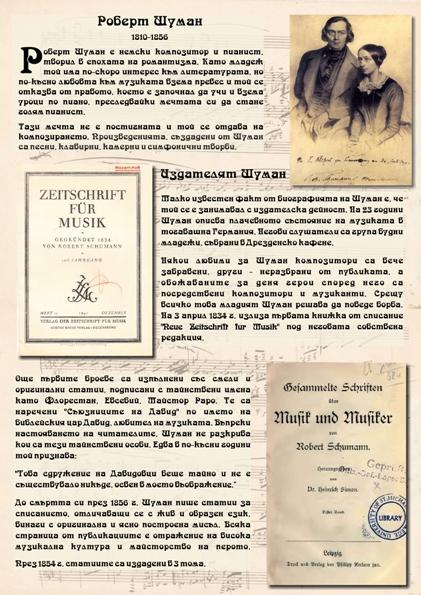 Издателят Шуман