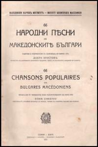 66 народни песни на македонските българи