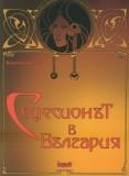Сецеинът в България