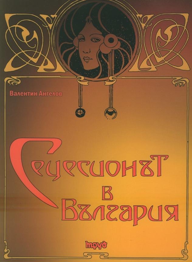 Сецесионът в България