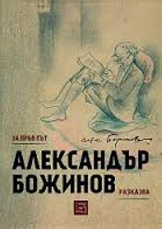 За пръв път Александър Божинов разказва