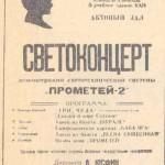 Афиш за Прометей