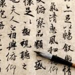 Китайска калиграфия