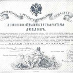 Диплом за завършване на Консерваторията