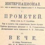 Програма за Прометей - 1918 г.