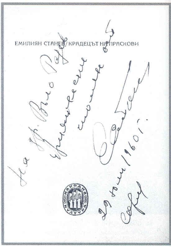 """Екземпляр на """"Крадецът на праскови"""", подарен на Въло Радев с автограф от автора"""