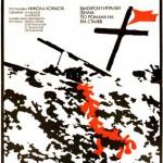 Иван Кондарев плакат