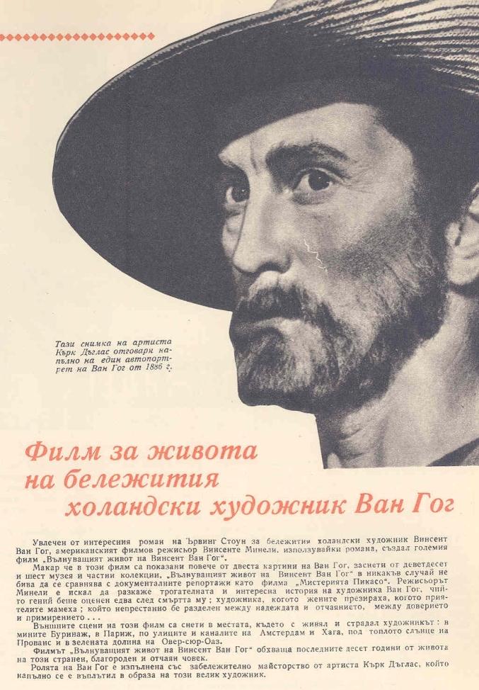 Публикация в сп. Филмови новини, дек. 1956 г.
