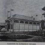 Павилион на Варненското окръжие