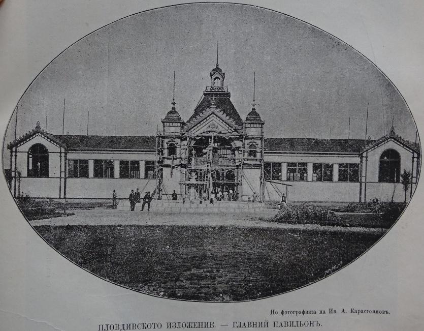 Пловдивско изложение. Главен павилион