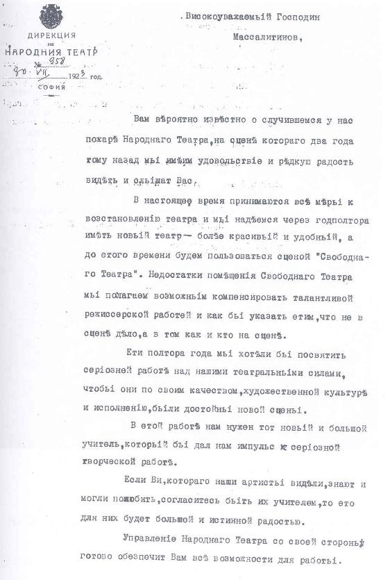 Първото писмо, с което Масалитинов е поканен в театъра