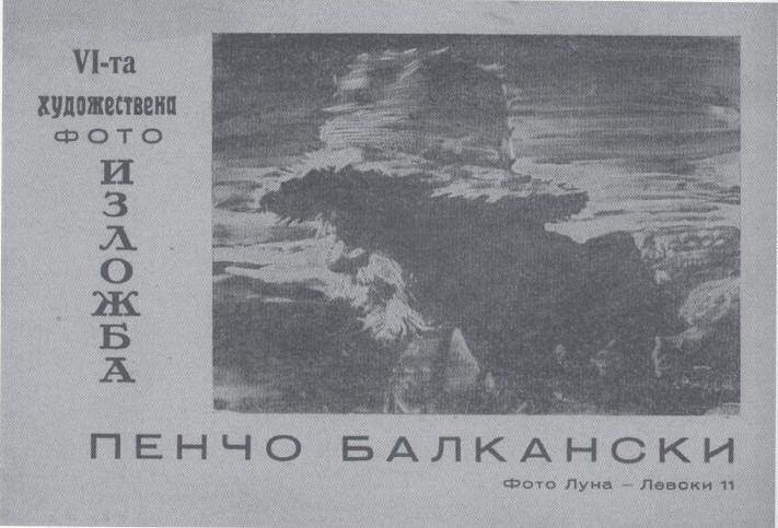 Каталог на изложбата