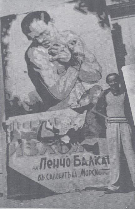 Плакат от изложбата във Варна, 1934