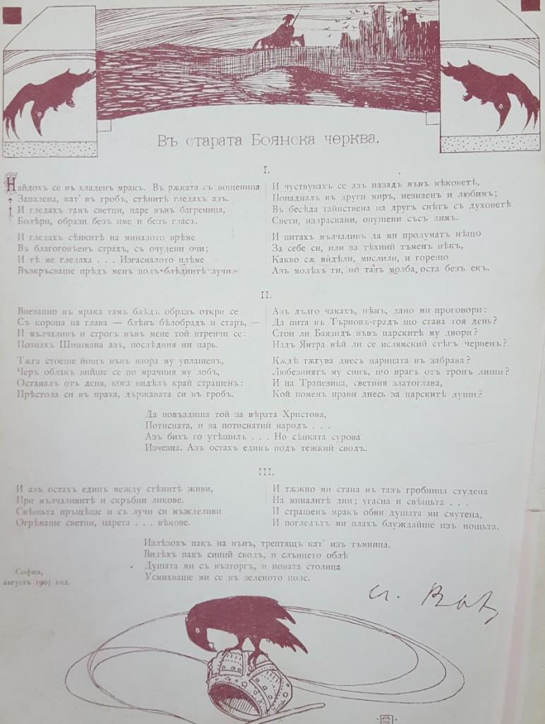 Първата публикация - стихотворение на Иван Вазов